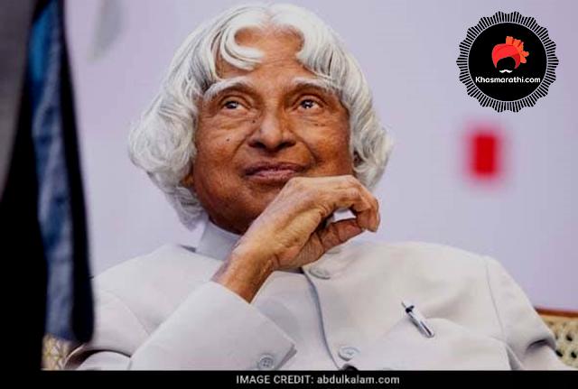 मिसाईल मॅन डॉ. A.P.J. अब्दुल कलाम यांच्या जयंती निमित्त खास... । व्यक्तीविशेष ।। Khasmarathi.