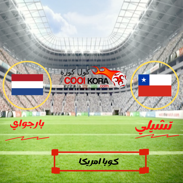 تقرير مباراة تشيلي أمام باراجواي كوبا امريكا