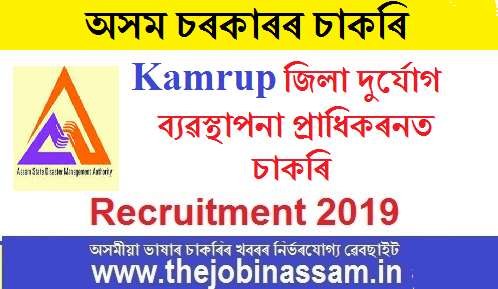 District Disaster Management Authority, Kamrup (M) Recruitment 2019