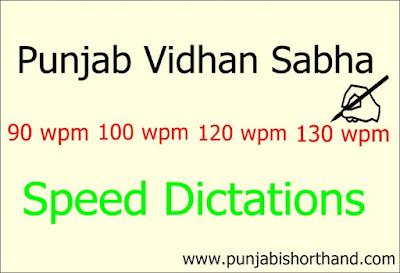 Punjab Vidhan Sabha Debate Part- 10