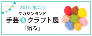 http://www.magazineland.co.jp/news/cate_info/2015/03/436.php