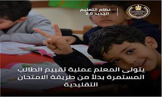 رسمياً الغاء امتحانات الصفوف الأولي ويتولي المعلم عملية تقييم الطالب بدلاً من الإمتحانات