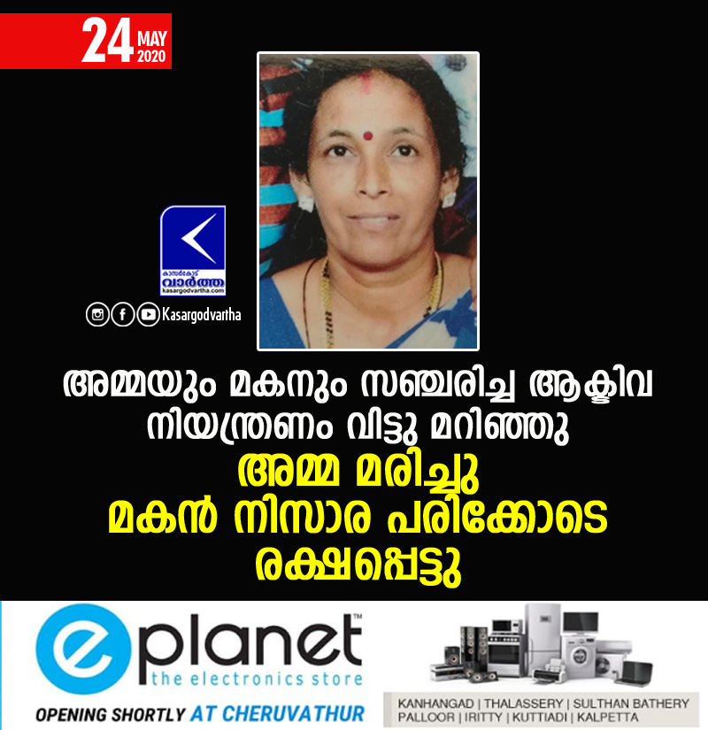 Kasaragod, news, Kerala, Accident, Accidental Death, Death, hospital, Mother, Son, Women who died and her son escaped with injuries in road accident