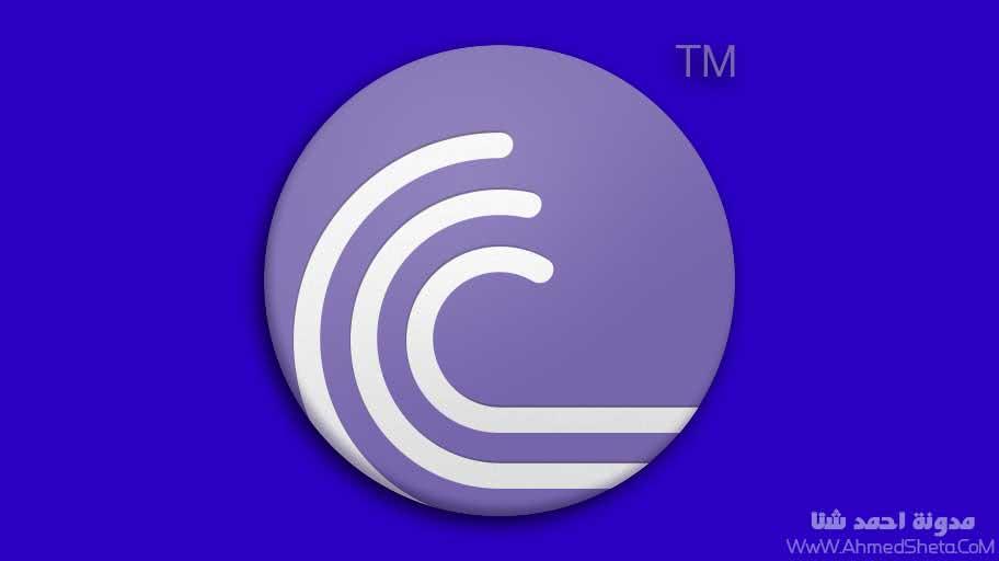 تنزيل تطبيق BitTorrent للأندرويد 2019 | أفضل برنامج تورنت للأندرويد 2019