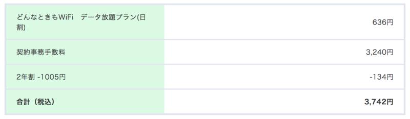 どんなときもWiFi、契約月の料金は日割り計算