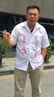 """中国信仰自由观察员陈永忠:南京大屠杀纪念馆前宣讲""""六四""""的史庭福被抄家刑拘"""