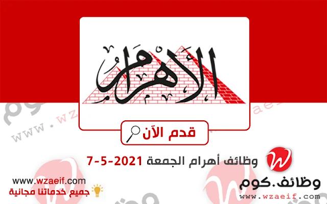 وظائف اهرام الجمعة 7-5-2021 | وظائف جريدة الاهرام الجمعة اليوم 7 مايو 2021 على موقع وظائف دوت كوم-wzaeif