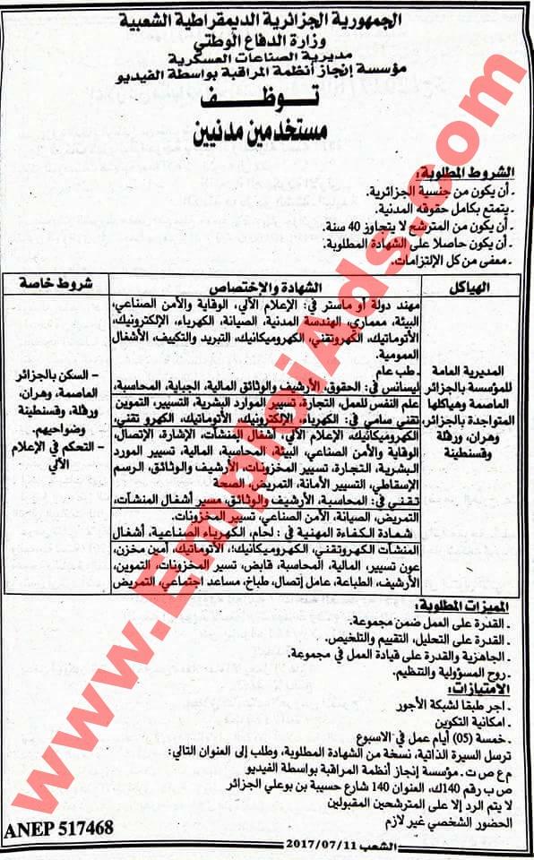 إعلان عن توظيف مستخدمين مدنيين شبيهين بوزارة الدفاع الوطني جويلية 2017
