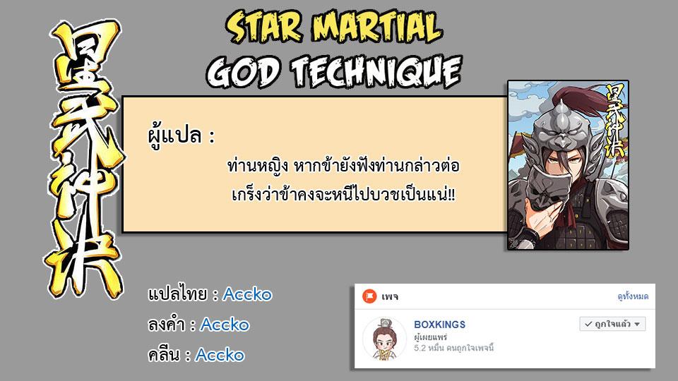 อ่านการ์ตูน Star Martial God Technique 157 ภาพที่ 10