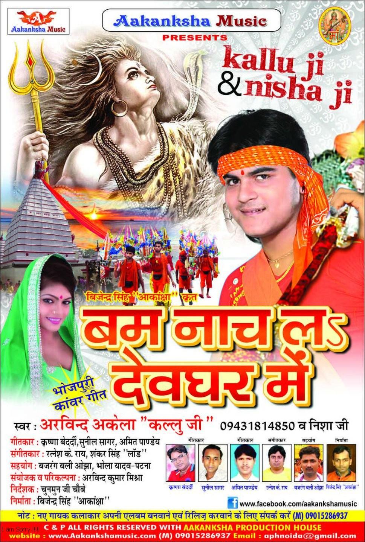Bhojpuri all album video song download hd | Bhojpuri Video