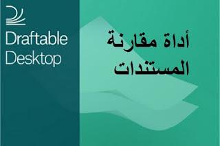 Draftable Desktop 2-2-5 أداة مقارنة المستندات