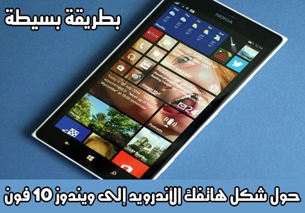 حول شكل هاتفك الأندرويد إلى ويندوز 10 فون بطريقة بسيطة