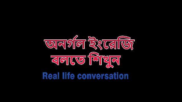 Real life conversation
