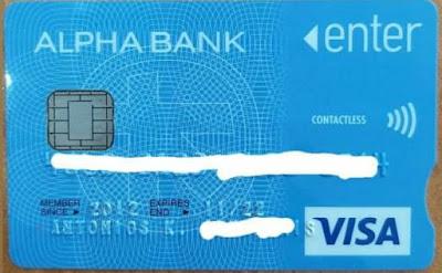 Βρέθηκε πιστωτική κάρτα ALPHA BANK