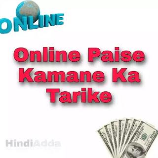 How To Earn Money From Home In Hindi? | Online Paisa Kamane Ka 10 Tarike