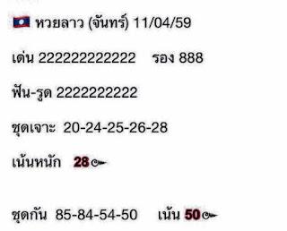 หวยลาว, วิเคาระห์หวยลาว, หวยลาว, เลขเด่นหวยลาว,  เลขชุดหวยลาว ผลหวยลาวล่าสุด,ตรวจหวยลาว ผลหวยลาวประจำวันที่ 11/04/59 เมษายน 2016 ,หวยเด็ดงวดนี้,เลขเด็ดงวดนี้,ตรวจหวยลาวล่าสุด