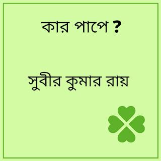 banglanewspage.com