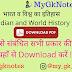 { *All PDF* } भारतीय इतिहास PDF Download