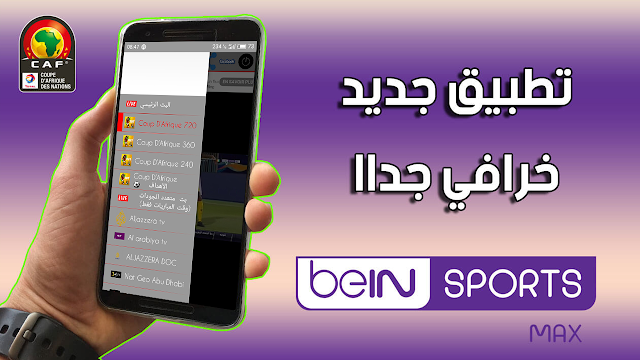 تحميل تطبيق msila tv sport.apk