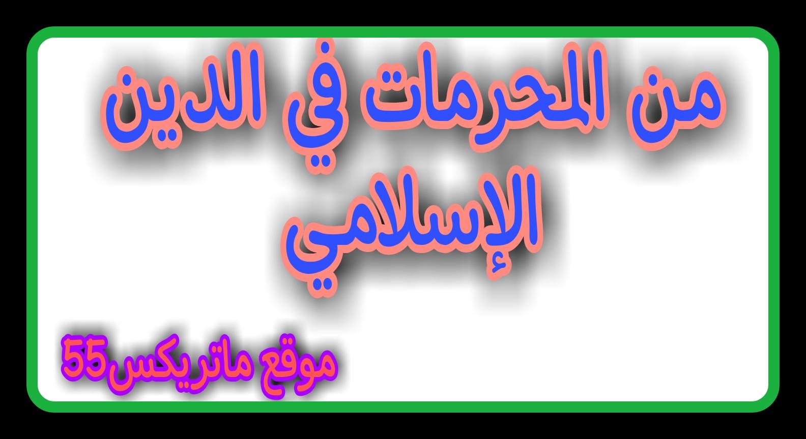 المحرمات في دين الاسلام | المحرمات في الفقه الإسلامي | من المحرمات في الاسلام