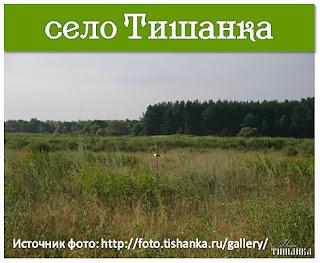 Фотография с. Тишанка