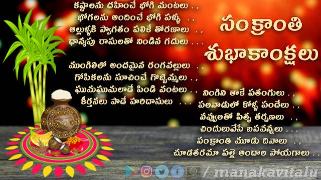 Makara Sankranti Telugu kavithalu images download