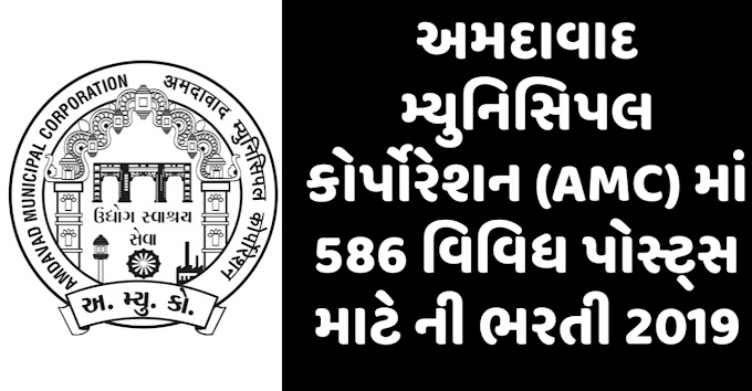 AMC Recruitment for 586 FHW, MPHW, Medical Officer & Other Posts 2019