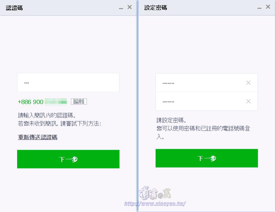 LINE官方已終止電腦版註冊