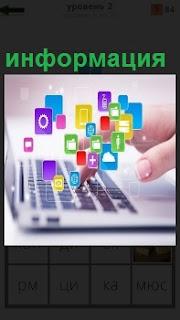 Ноутбук из которого человек вытаскивает информацию, показаны значки различных сайтов