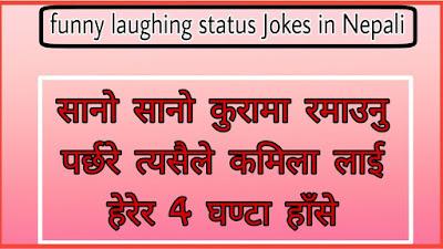 nepali-funny-jokes-in-hindi