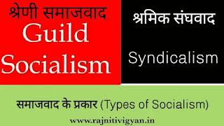 समाजवाद के प्रकार, श्रेणी समाजवाद और श्रमिक संघवाद