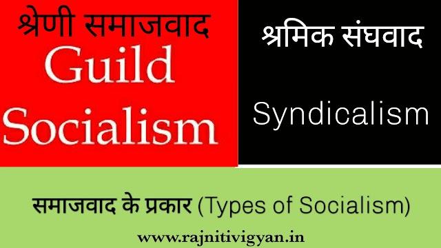 समाजवाद के प्रकार - श्रेणी समाजवाद और श्रमिक संघवाद