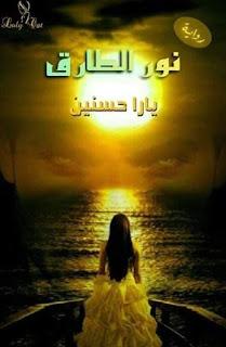 رواية نور الطارق السادس 6 بقلم يارا حسين
