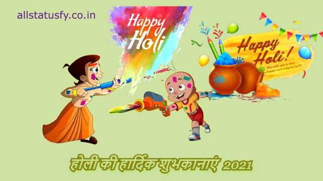Latest 2021  Holi shayari with Holi status and images