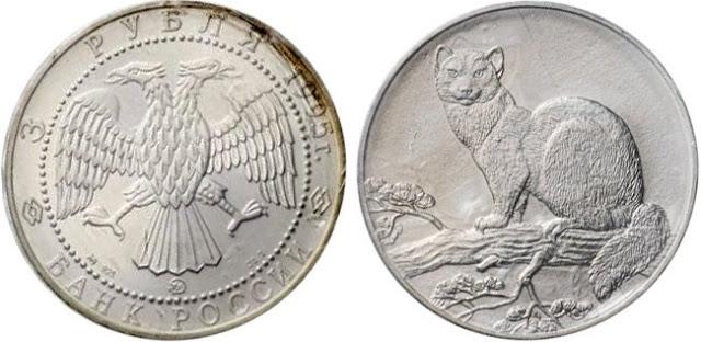 Вкладываем деньги грамотно: серебряная монета Соболь (1995)