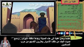 غلاف عقبة بن نافع - 14 - الزحف على طنجة - الفصل الدراسي الثاني