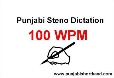 Punjabi Steno Dictation 100 WPM February 2021