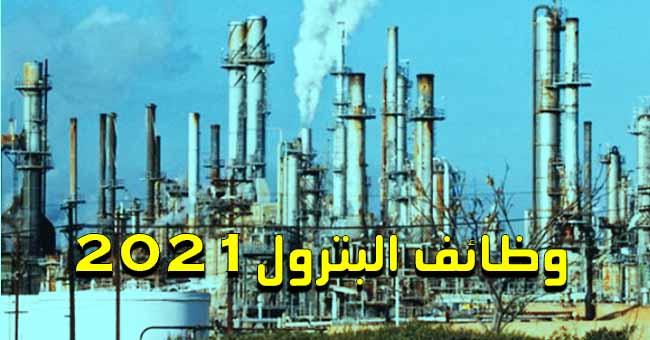 عاجل تعيينات حكومية, فى البترول, سارع قبل انتهاء المهلة