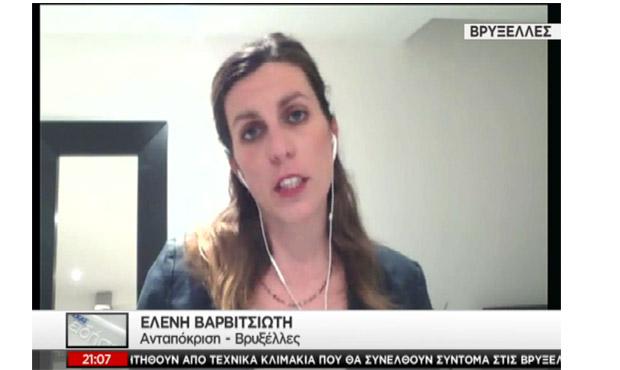 Η Ελένη Βαρβιτσιώτη η νέα ανταποκρίτρια των Financial Times στην Αθήνα