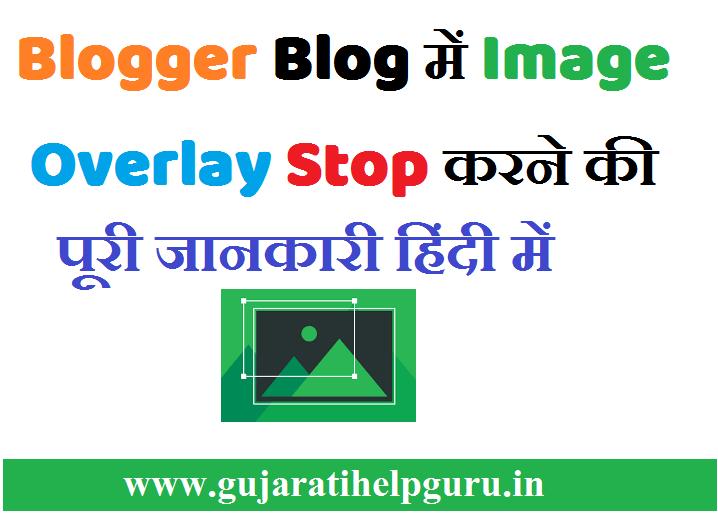 Blogger Blog में Image Overlay Stop करने की पूरी जानकारी हिंदी में 2020