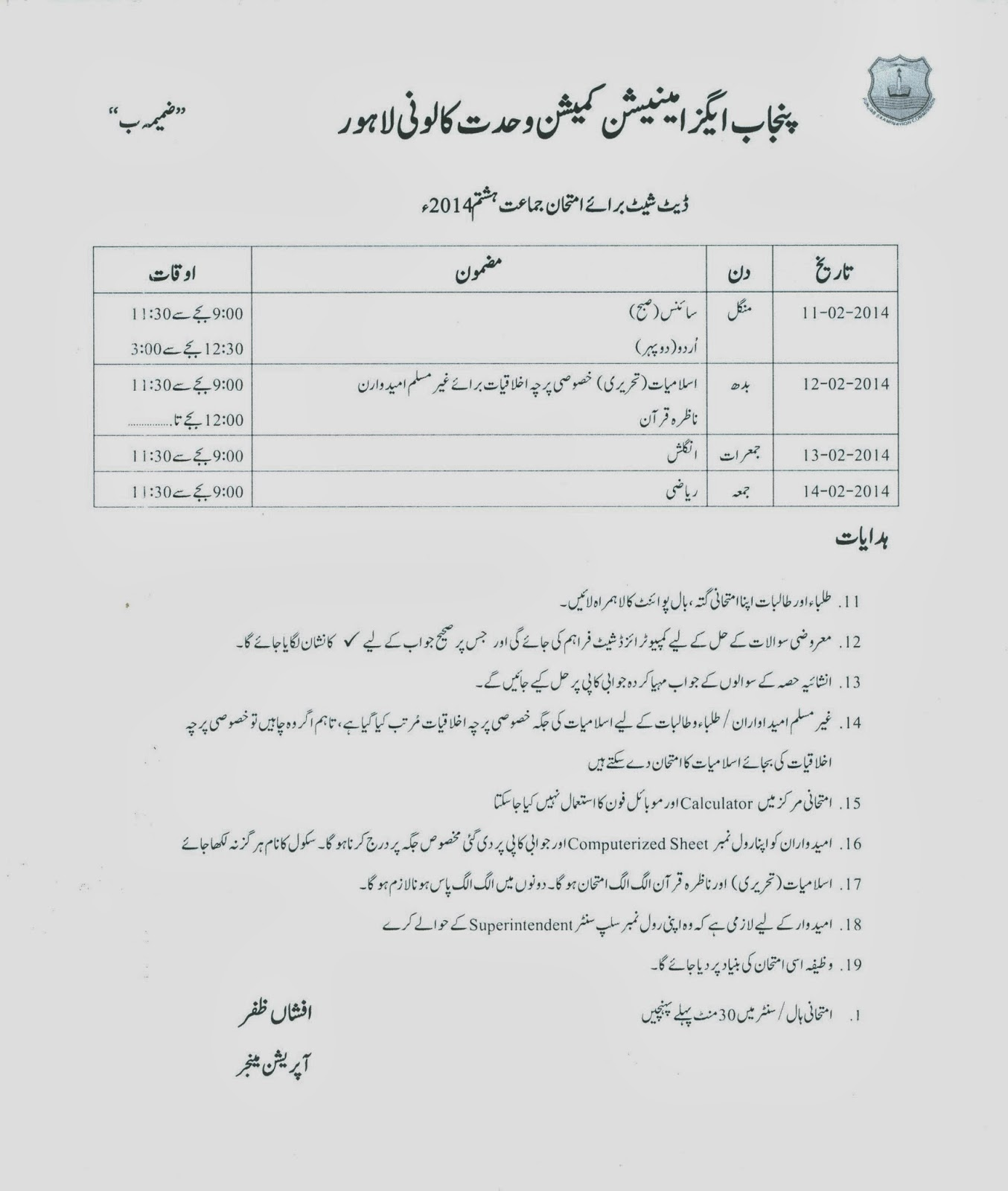 PEC Date Sheet For 8th Class Examination 2014 ~ Education