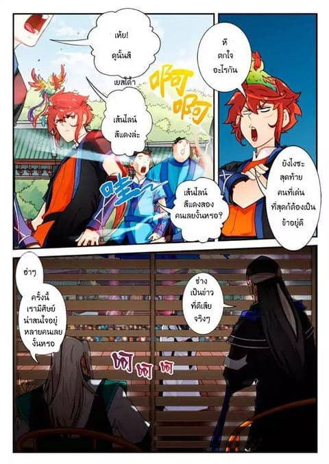 The Mythical Realm - หน้า 6