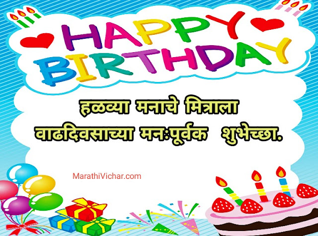 happy birthday friend in marathi