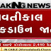 Lockdown will come in Gujarat in 3 to 4 days & Gujarat High Court directs Rupani to govt