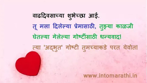 Mother birthday wishes in marathi images