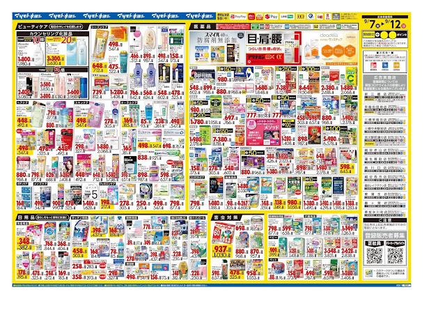 9月7日号 特売ちらし ドラッグストア マツモトキヨシ/越谷レイクタウン店