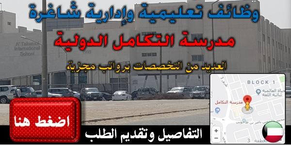 وظائف مدرسة التكامل الدولية بالكويت 7 نوفمبر .