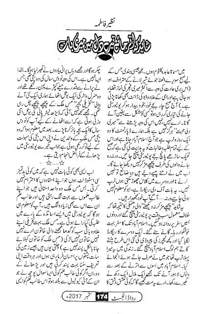 Shaid ke utar jae tere dil mein meri baat afsana online reading by Nazir Fatima