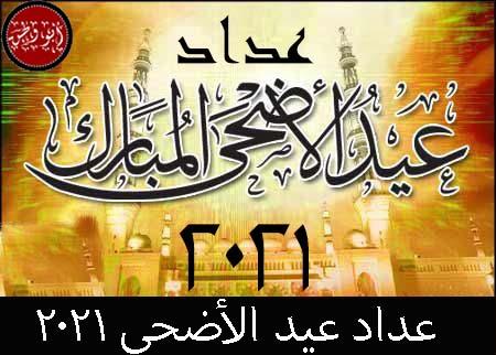 يوم عرفة 2021 دعاء يوم عرفة وفضل صومه