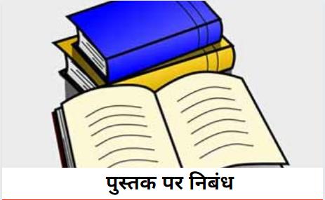 पुस्तक पर निबंध Essay On Books In Hindi